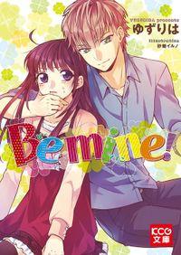 Be mine!(KCG文庫)