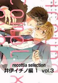 recottia selection 井伊イチノ編1 vol.3