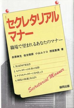 セクレタリアルマナー-電子書籍