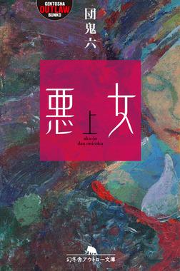 悪女(上)-電子書籍