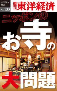 ニッポンのお寺の大問題―週刊東洋経済eビジネス新書No.133