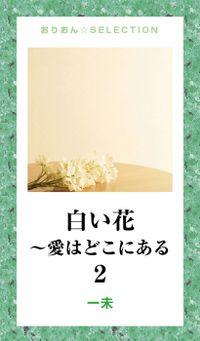 白い花~愛はどこにある 2