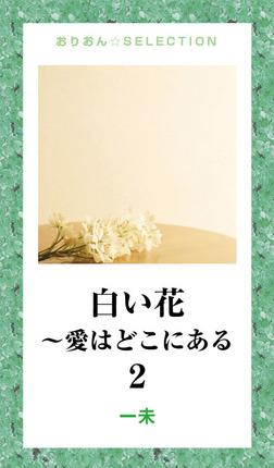 白い花~愛はどこにある 2-電子書籍