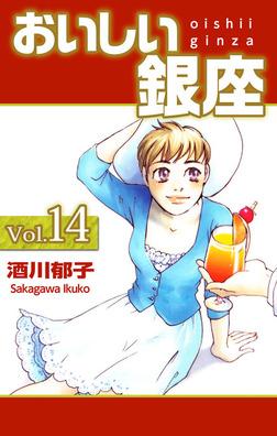 おいしい銀座 14巻-電子書籍