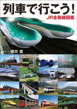 列車で行こう! JR全路線図鑑-電子書籍