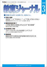 教育ジャーナル 2020年3月号Lite版(第1特集)