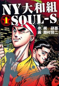 NY大和組 SOUL-S (1)