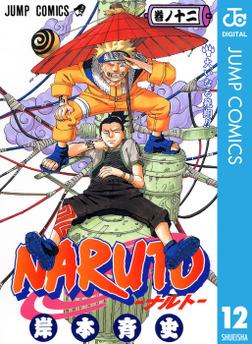 NARUTO―ナルト― モノクロ版 12-電子書籍