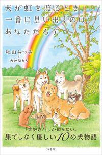 犬が虹を渡るとき一番に思い出すのは あなただろう