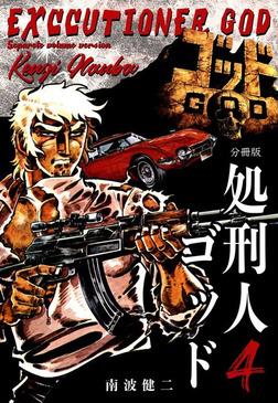 処刑人ゴッド【分冊版】 4-電子書籍