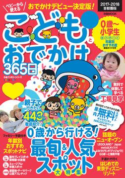 こどもとおでかけ365日 首都圏版 2017-2018-電子書籍