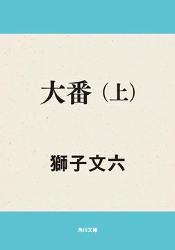 大番(上)-電子書籍