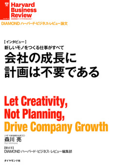 会社の成長に計画は不要である[インタビュー]-電子書籍