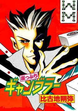 崖っぷちギャンブラー-電子書籍
