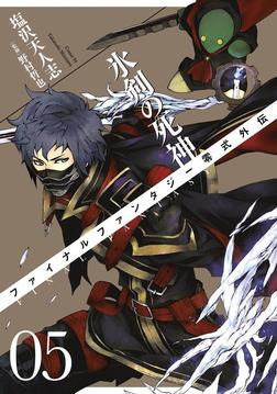 FINAL FANTASY零式外伝 氷剣の死神 5巻-電子書籍