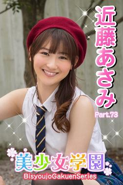 美少女学園 近藤あさみ Part.73-電子書籍