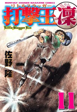 打撃王 凜(11)-電子書籍