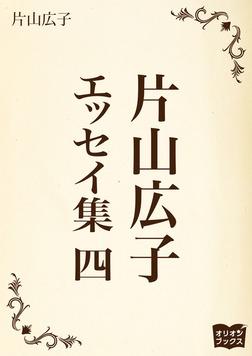 片山広子 エッセイ集 四-電子書籍