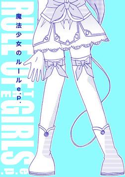 魔法少女のルール e.p.-電子書籍