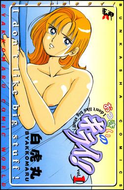 おっきいのキライ!1巻-電子書籍
