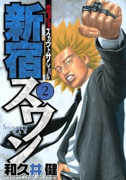 新宿スワン(2)-電子書籍