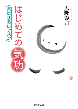 はじめての気功 ──楽になるレッスン-電子書籍
