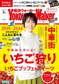 YokohamaWalker横浜ウォーカー2019年2月号