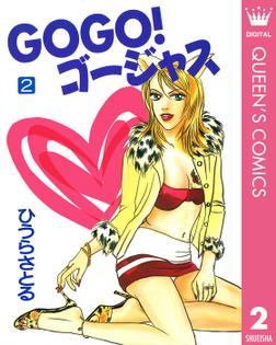 GOGO!ゴージャス 2-電子書籍