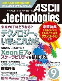 月刊アスキードットテクノロジーズ 2011年9月号