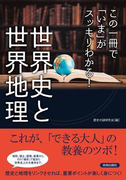 この一冊で「いま」がスッキリわかる!世界史と世界地理-電子書籍