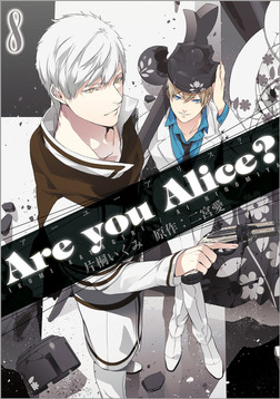 Are you Alice?: 8-電子書籍