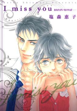 I miss you-電子書籍