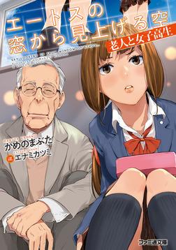 エートスの窓から見上げる空 老人と女子高生-電子書籍