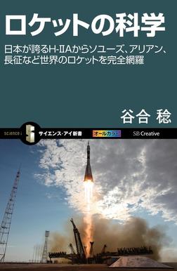 ロケットの科学 日本が誇るH-IIAからソユーズ、アリアン、長征など世界のロケットを完全網羅-電子書籍