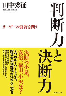 判断力と決断力-電子書籍