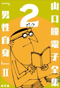 山口瞳 電子全集2 『男性自身II 1968~1971年』