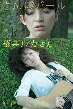 さんぽガール 桜井ルカさん  原宿、渋谷編-電子書籍