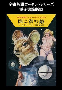 宇宙英雄ローダン・シリーズ 電子書籍版93 闇に潜む敵-電子書籍