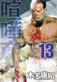 喧嘩商売(13)