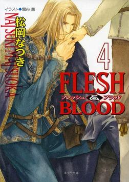 FLESH & BLOOD4-電子書籍