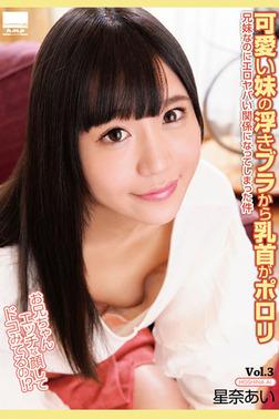 可愛い妹の浮きブラから乳首がポロリ Vol.3 / 星奈あい-電子書籍