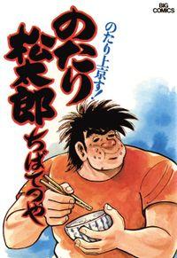 のたり松太郎(1)
