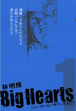 Big Hearts(1)-電子書籍