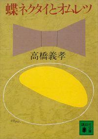 蝶ネクタイとオムレツ(講談社文庫)