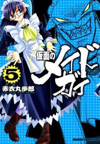 仮面のメイドガイ(5)