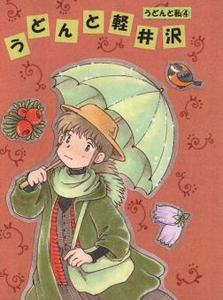 うどんと私 4 うどんと軽井沢-電子書籍