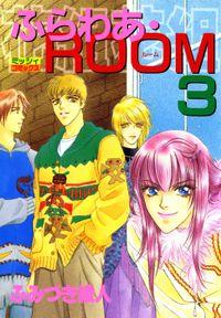 ふらわあ・ROOM 3