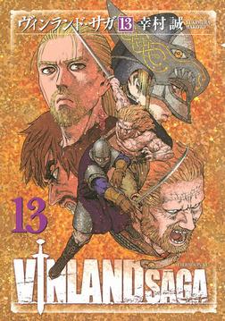 ヴィンランド・サガ(13)-電子書籍