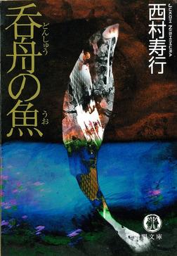 呑舟の魚-電子書籍