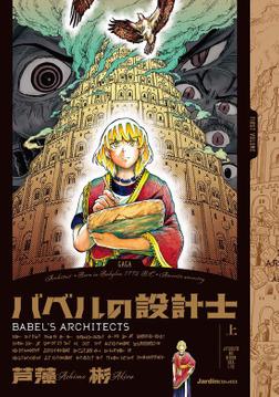 バベルの設計士 (上)-電子書籍